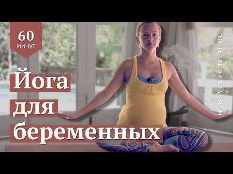 Йога для беременных. Занятие для начинающих, 60 мин.