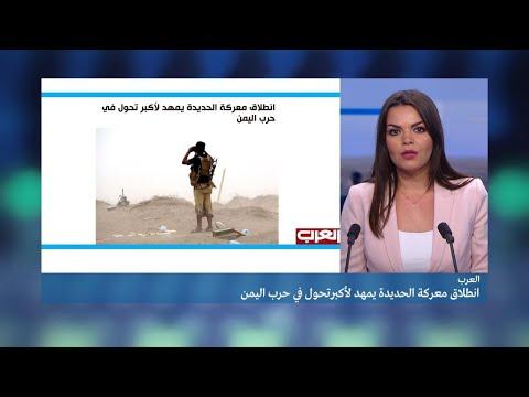 العرب اليوم - شاهد: معركة الحديدة تمهد لتحول كبير في الأزمة اليمنية