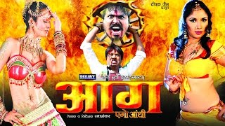 Aag  Superhit Bhojpuri Full Movie  आग एगो आँधी  Bhojpuri Hot FilAag Ago Andhim