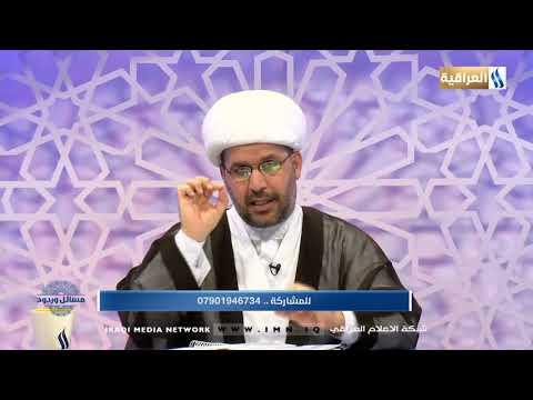 برنامج مسائل وردود // مع الشيخ علي الأبراهيمي 2020/8/17