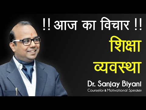 Encouraging quotes - शिक्षा व्यवस्था- Thought of the Day - Daily Motivational quotes