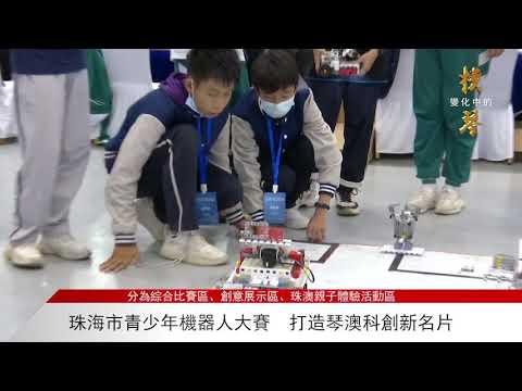 【珠海市青少年機器人大賽  ...