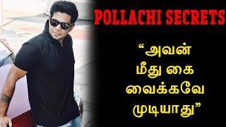 Video рокрпКро│рпНро│ро╛роЪрпНроЪро┐ : роЗродрпБро╡ро░рпИ ро╡рпЖро│ро┐ро╡ро░ро╛род ро░роХроЪро┐ропроЩрпНроХро│рпН! | Pollachi Sex Abuse Case MP3, 3GP, MP4, WEBM, AVI, FLV Maret 2019
