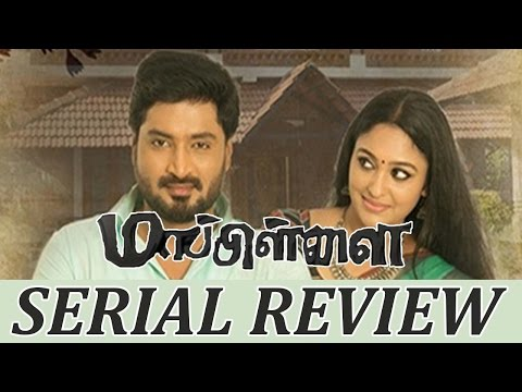Mappillai Serial Review By Review  ..