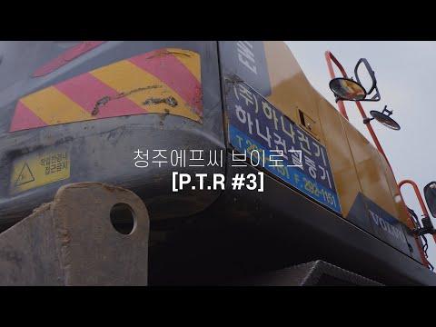청주FC 브이로그 [P.T.R #3]
