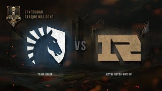 TL vs RNG – MSI 2018: Групповая стадия. День 5, Игра 6. / LCL