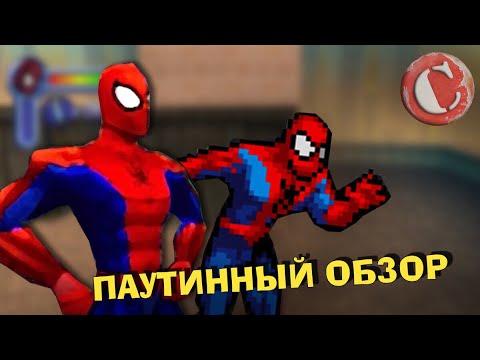 Все игры про Человека-паука [Игро-Мыло #8] (видео)