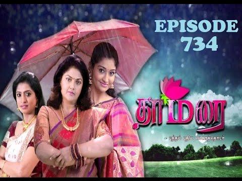 Thamarai - Episode 734 - 12/04/2017