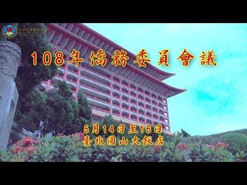108年僑務委員會議花絮