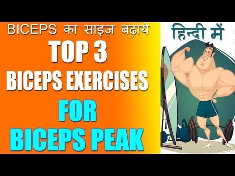 Fat burner - Best 3 Exercises For Your Biceps Peak  Get Peak On Your Biceps  Make Bigger Biceps [ Hindi ]