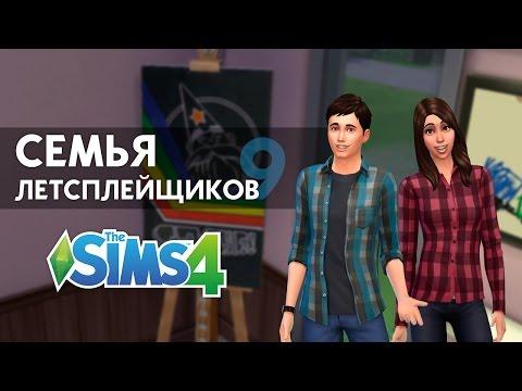 The Sims 4 - СЛ (9) | Покупаем предметы для навыков!