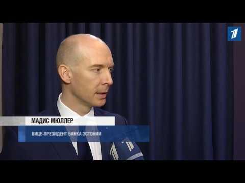 Банк Эстонии представил обзор финансовой стабильности онлайн видео