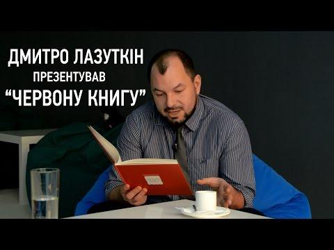 «Реквієм на дощі» я присвятив черкащанину Сергію Амбросу та ще декільком знайомим, які загинули в цій жахливій війні», – Дмитро Лазуткін