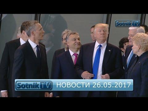 ИНФОРМАЦИОННЫЙ ВЫПУСК 26.05.2017