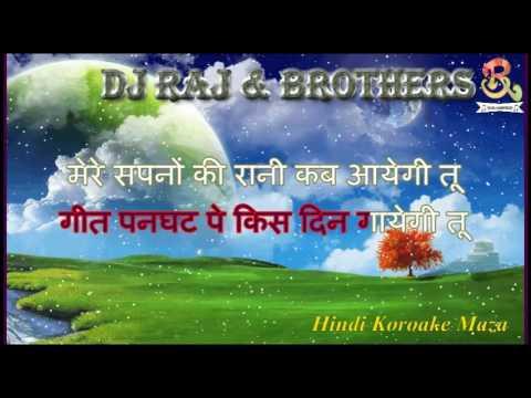 Video Mere Sapno Ki Rani Kab Aayegi Tu Hindi Karaoke Instrumental With Hindi Lyrics Dj raj & Brothers download in MP3, 3GP, MP4, WEBM, AVI, FLV January 2017