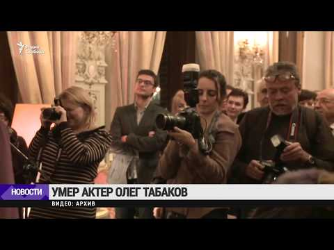 Умер Олег Табаков  Новости