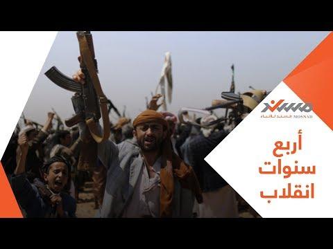 ما الذي حدث في اليمن بعد أربع سنوات من الانقلاب ؟
