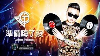 Video 『DJ家群2017 x AP娛樂 x S-Poker』  (首次合作) 準備嗨了沒 MP3, 3GP, MP4, WEBM, AVI, FLV Juli 2018