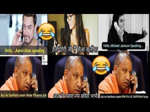 Yogi Adityanath name change funny memes  kal ka londa