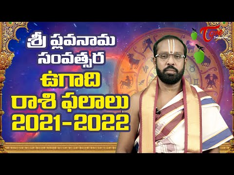 Rasi Phalalu 2021 - 2022 | Sri Plava Nama Samvatsara Ugadi Rasi Phalalu 2021 | TeluguOne
