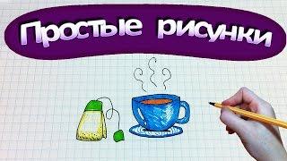 Видео: как нарисовать чашку и пакетик чая по клеточкам