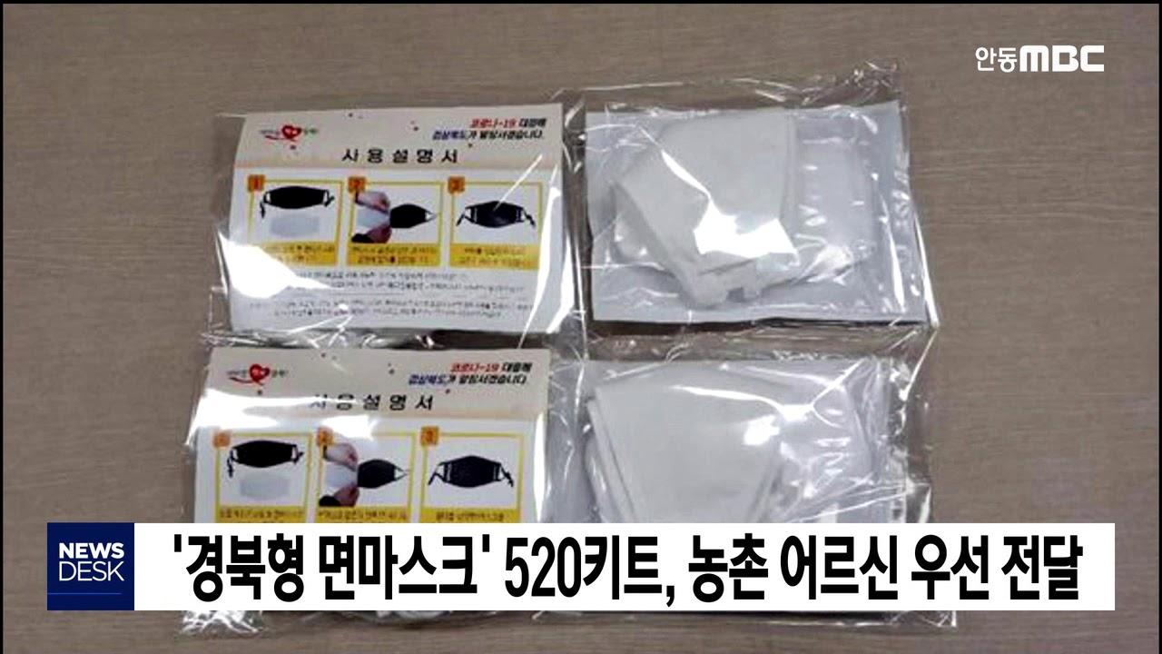 '경북형 면마스크' 520키트 안동시에 전달