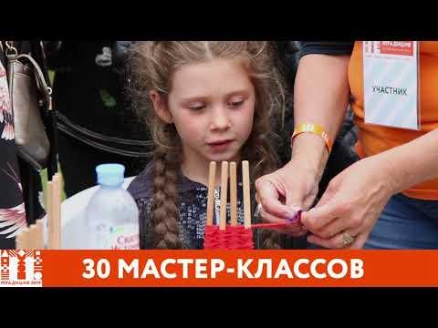"""Фестиваль """"Традиция"""" 2019 Развлечения - анонс"""