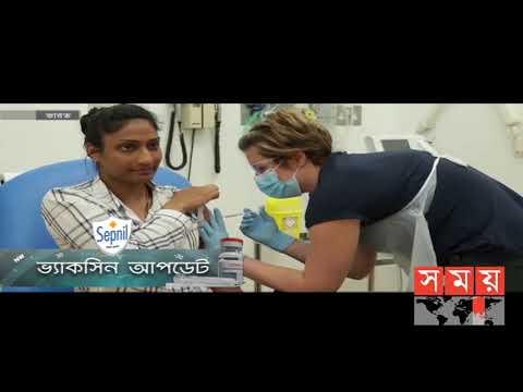 করোনা ভ্যাকসিন আপডেট | Coronavirus Vaccine Update | Covid 19 | Somoy TV