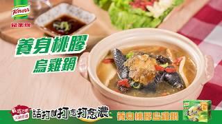 養身桃膠烏雞鍋