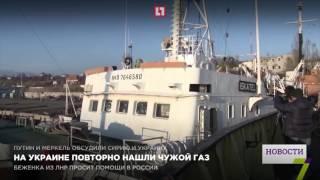 На Украине повторно нашли чужой газ