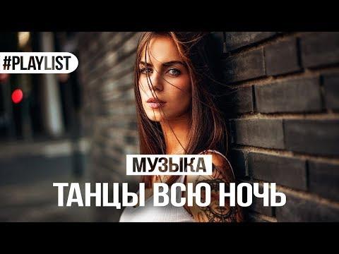 ТАНЦЕВАЛЬНАЯ МУЗЫКА 👑 ХИТЫ 2018 🎉 ТАНЦЫ ВСЮ НОЧЬ (видео)