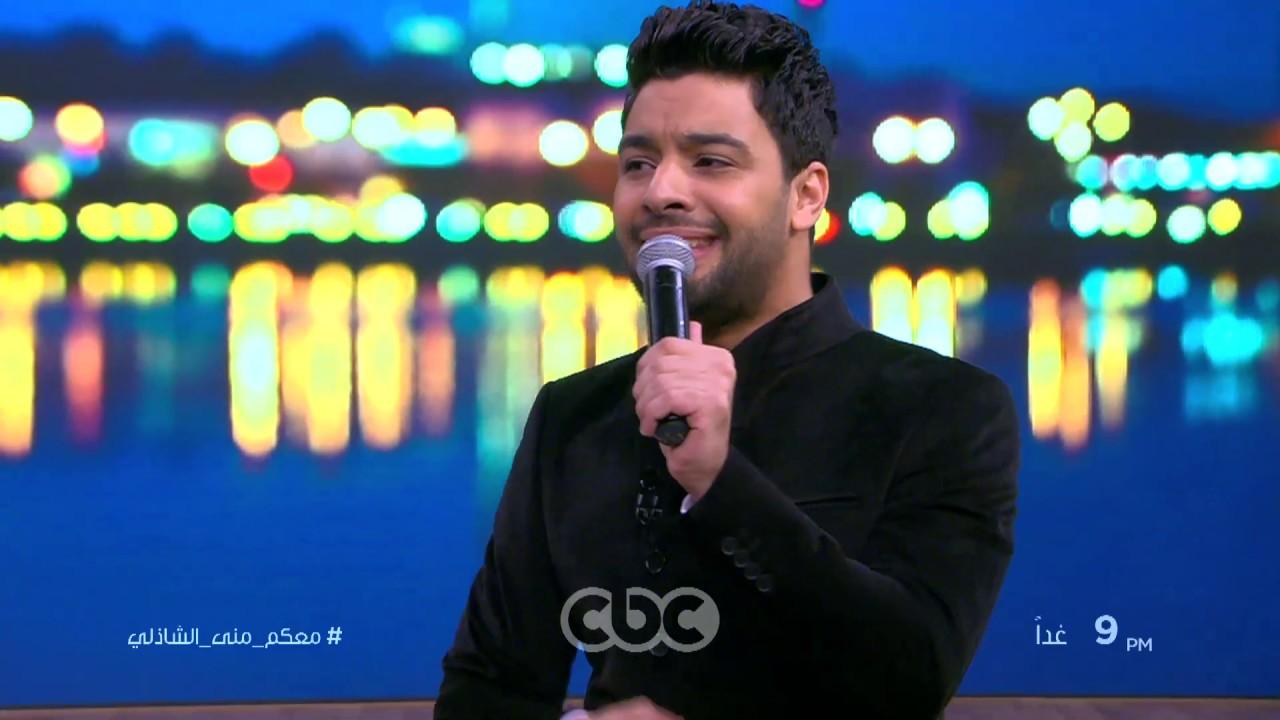 انتظرونا.. غدا الخميس في الـ 9 مساء وسهرة غنائية مع المطرب أحمد جمال  في معكم على cbc