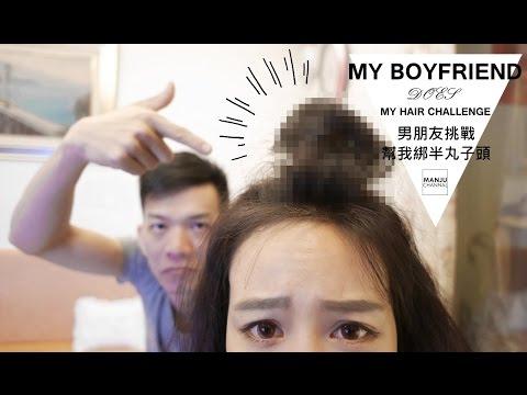 BOYFRIEND DOES MY HAIR♥男友幫我綁半丸子頭!