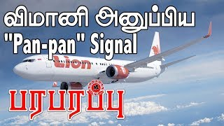Video Lion Air விமானி அனுப்பிய 'Pan Pan' தகவல்! முதல்நாள் சம்பவம் |  Indonesian Flight incident MP3, 3GP, MP4, WEBM, AVI, FLV November 2018