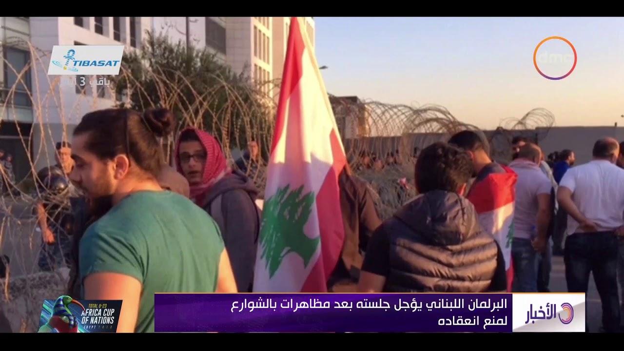 الأخبار - البرلمان اللبناني يؤجل جلسته بعد مظاهرات بالشوارع لمنع انعقاده