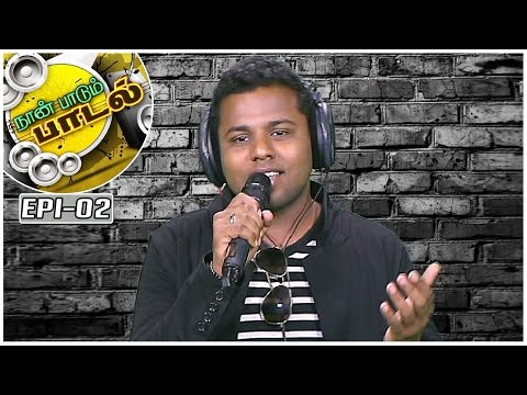 Song-by-Anand-Naan-Paadum-Paadal--A-platform-for-new-talents-Kalaignar-TV