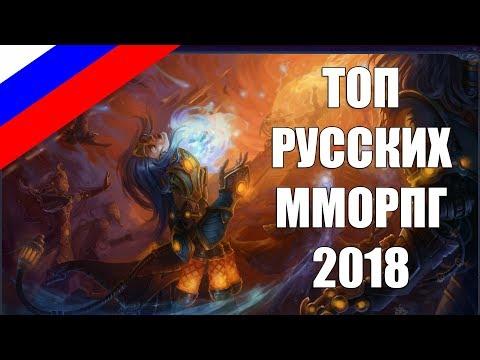ТОП САМЫХ ОЖИДАЕМЫХ РУССКИХ ММОРПГ 2018