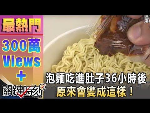 三分鐘泡好的泡麵 吃進肚子36小時後 原來會變成這樣!!