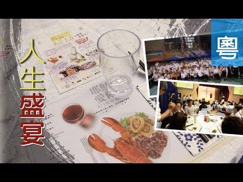 電視節目 TV1480 人生盛宴 (HD粵語) (香港系列)