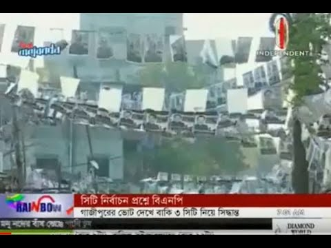 BNP wants to participate in Sylhet, Rajshahi and Barisal City polls (17-06-2018)