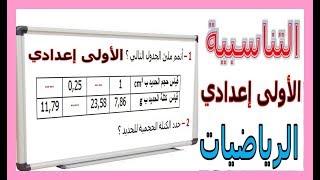 الرياضيات الأولى إعدادي - التناسبية تمرين 19