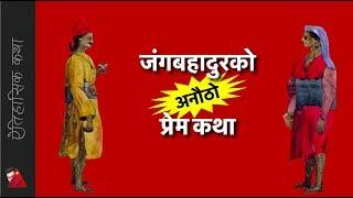 Video Jung Bahadur Love Story - Love, challenge, unbelievable life of the Rana Prime Minister MP3, 3GP, MP4, WEBM, AVI, FLV Maret 2019