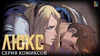 League of Legends — Следующая серия комиксов от MARVEL будет посвящена Люкс