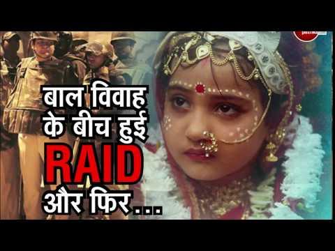 Video राजस्थान में यहां हो रहा था बाल विवाह, पुलिस-प्रशासन ने मार दिया छापा, देखें LIVE RAID का वीडियो download in MP3, 3GP, MP4, WEBM, AVI, FLV January 2017