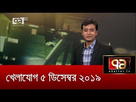 ааааааа аа аааёааааа аЁааа  Khelajog  BPL 2019  Cricket  Bangladesh vs Maldives  Ekattor TV