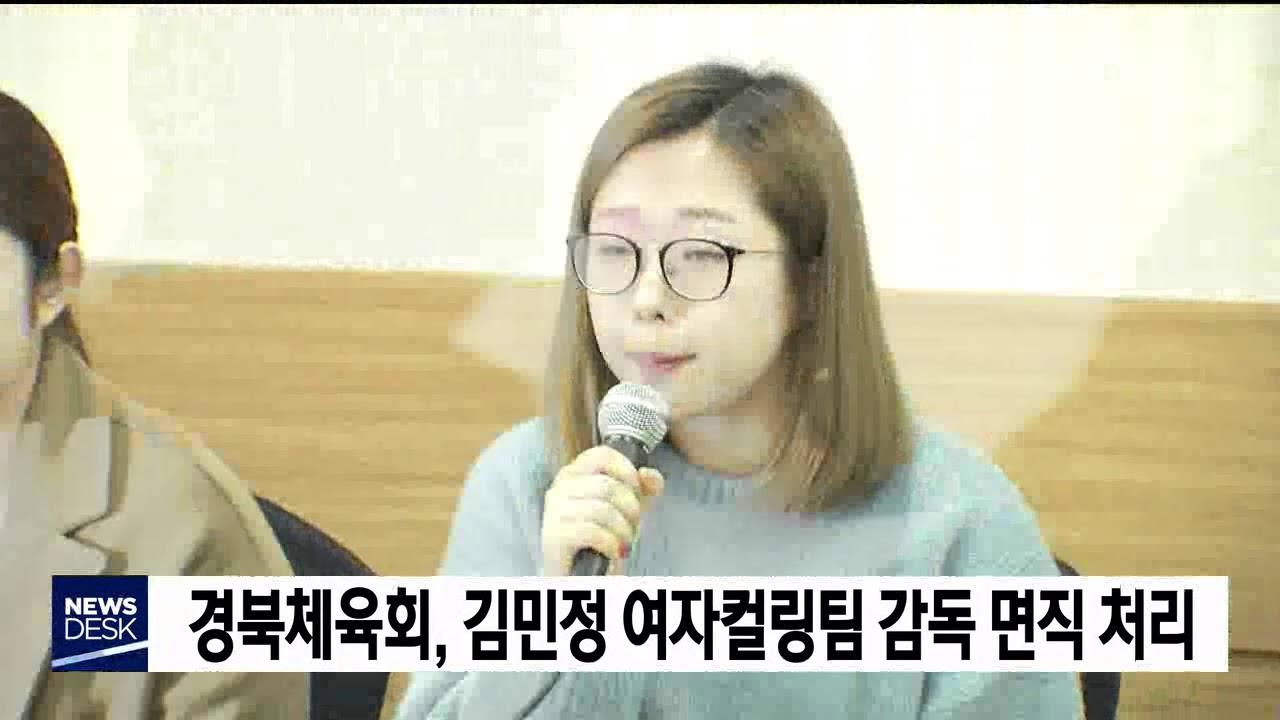 경북체육회, 김민정 여자컬링팀 감독 면직 결정