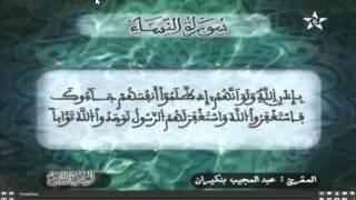 HD المصحف المرتل الحزب 09 للمقرئ عبد المجيد بنكيران