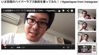 いま話題のハイパーラプス動画を撮ってみた! / Hyperlapse from Instagram