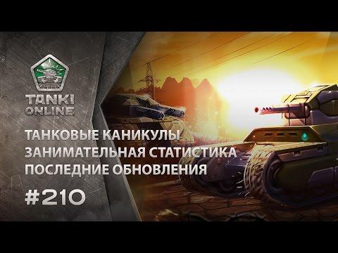 ТАНКИ ОНЛАЙН Видеоблог №210