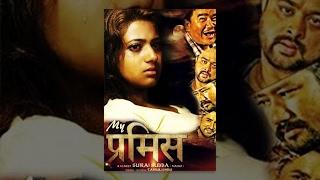Video MY PROMISE   New Nepali Superhit Full Movie 2016 Ft. Keki Adhikari, Ramesh Rai, Wilson Bikram Rai MP3, 3GP, MP4, WEBM, AVI, FLV Oktober 2018
